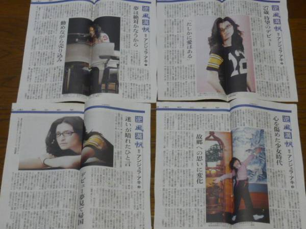 アンジェラアキ新聞記事セット(2)朝日新聞逆風満帆2007年