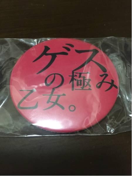 ゲスの極み乙女。 初期ライブ会場限定 缶バッジ 新品未使用