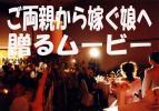 супер-скидка 5555 иен . обе родители из ....sa приз Movie * самый короткий на следующий день отделка OK e8