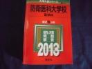 ■赤本■防衛医科大学校 医学科 2013過去問6ヵ年