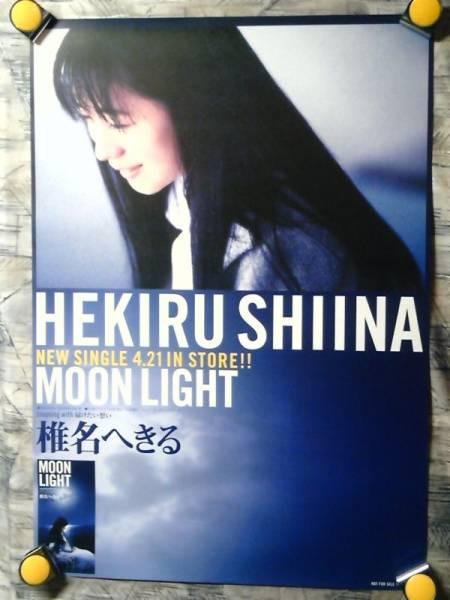 p4【ポスター/B-2】椎名へきる/'97-MOON LIGHT/告知ポスター