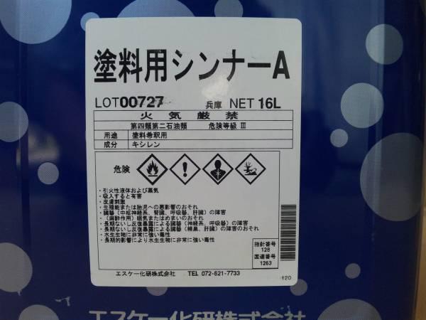 塗料用シンナーA 16L!ペイントうすめ液!_画像2