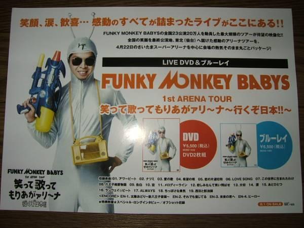 ■ミニポスターCF5■ FUNKY MONKEY BABYS/笑って歌って 非売品!