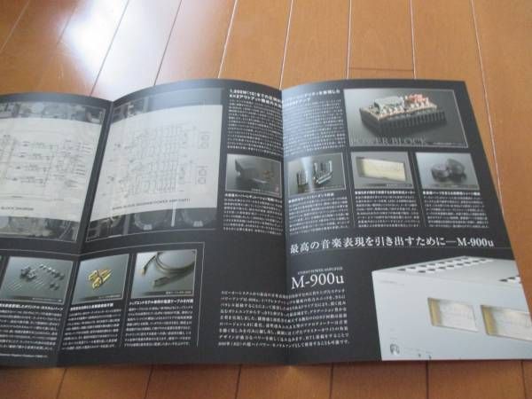 B6790カタログ*LUXMAN*C-900 M-900u2014.1発行_画像3