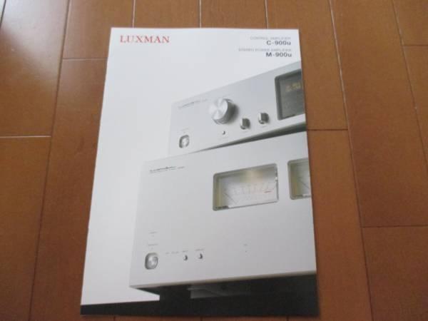 B6790カタログ*LUXMAN*C-900 M-900u2014.1発行_画像1