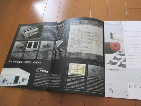 B6790カタログ*LUXMAN*C-900 M-900u2014.1発行_画像2