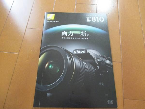 B6680カタログ*ニコン*D810*2014.6発行23P
