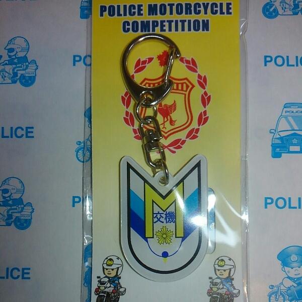 限定品◆交機隊 エンブレムキーホルダー 三重県警察 最終在庫品_画像1