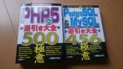 【新品同様】PHP5+MySQL 逆引き大全
