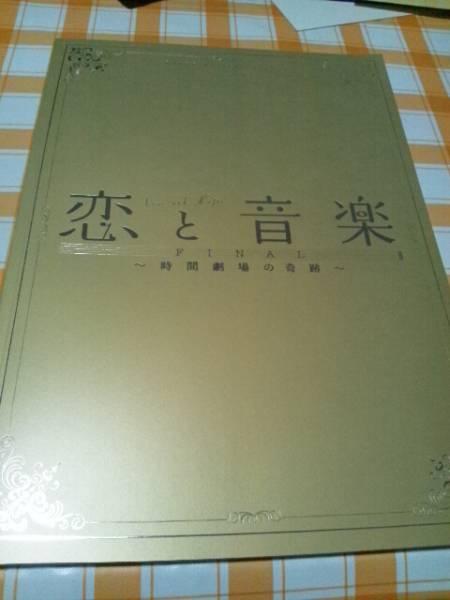 恋と音楽 FINAL パンフレット 稲垣吾郎 真飛聖