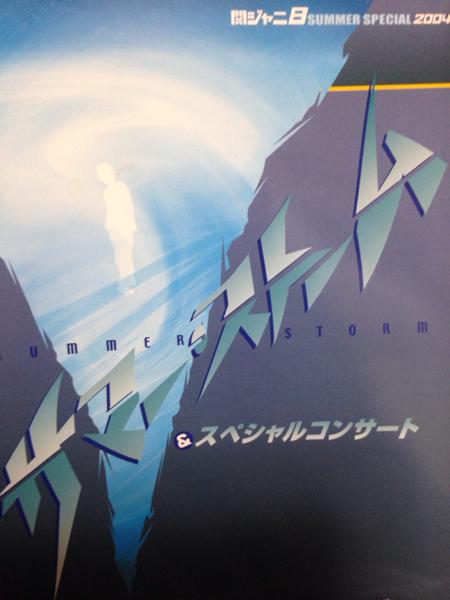 貴重レア 関ジャニ∞サマスペ2004 サマーストーム パンフレット