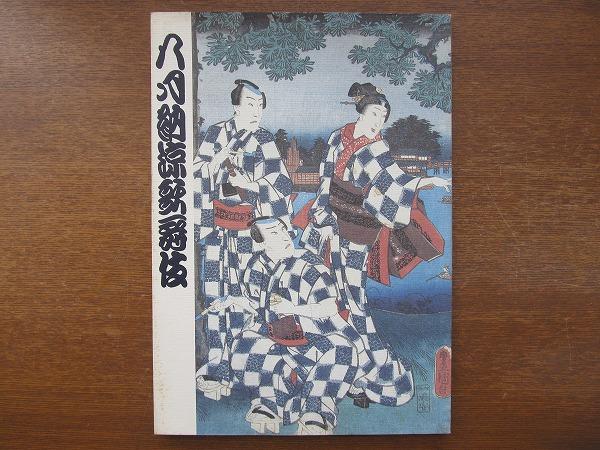 歌舞伎パンフ「八月納涼歌舞伎」1997●中村勘九郎 中村獅童