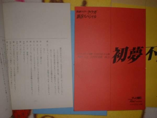 台本【仮面ライダークウガ 第1話~第49話】全話・58冊セット_画像3