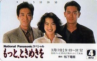 ★今井美樹&東幹久&大鶴義丹のテレカ(1)★