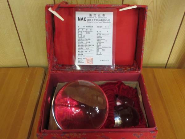 中国美術 溶錬水晶玉 箱 鑑定書有 約10.5㎝ 6497