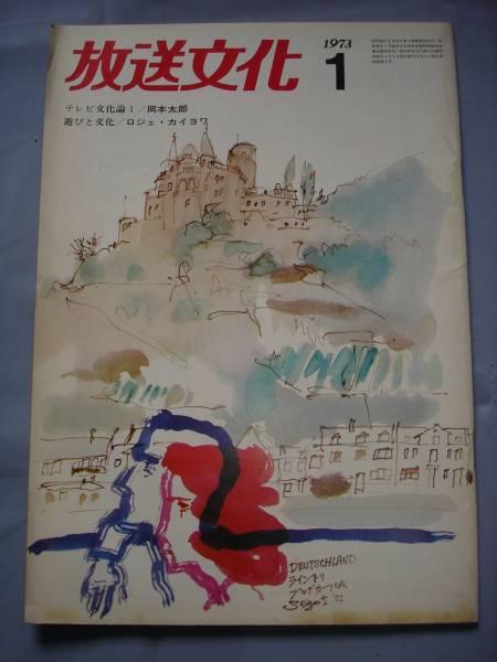 放送文化1973/1■TVの小道具:歌舞伎の刀_画像1