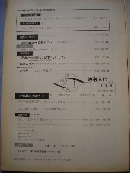 放送文化1973/1■TVの小道具:歌舞伎の刀_画像2
