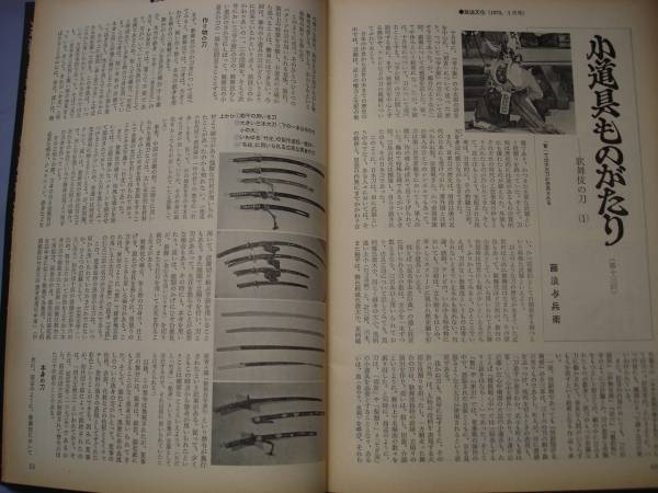 放送文化1973/1■TVの小道具:歌舞伎の刀_画像3