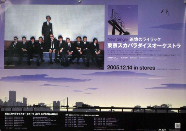 東京スカパラダイスオーケストラ B2ポスター (S13001)
