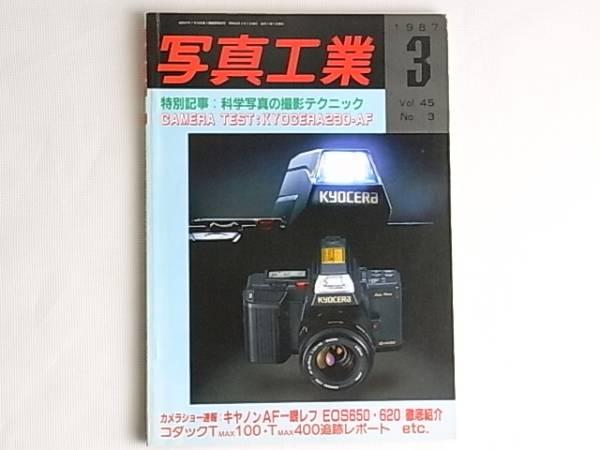写真工業 1987年3月 科学写真の撮影テクニック ソフトフォーカス キャノンAF一眼レフ EOS650・620 徹底紹介 ペンタックスSFX KYOCERA230AF _画像1