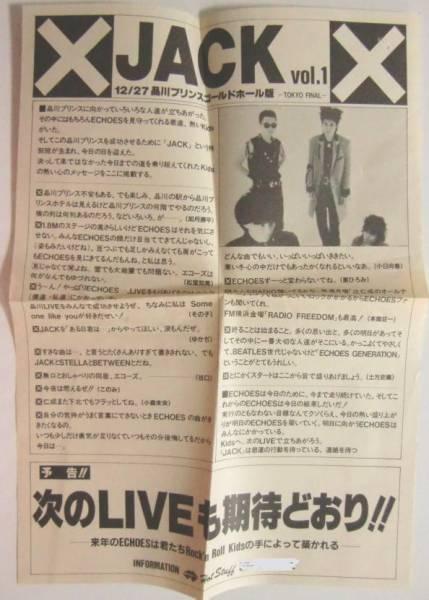 ○即/ちらし/エコーズ/品川プリンスホテル