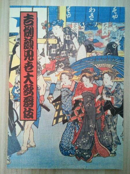 吉例顔見世大歌舞伎 カタログ 歌舞伎座 1992年11月