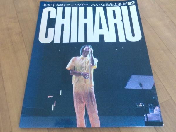 松山千春(CHIHARU/大いなる愛よ夢よ'82)ツアーパンフレット