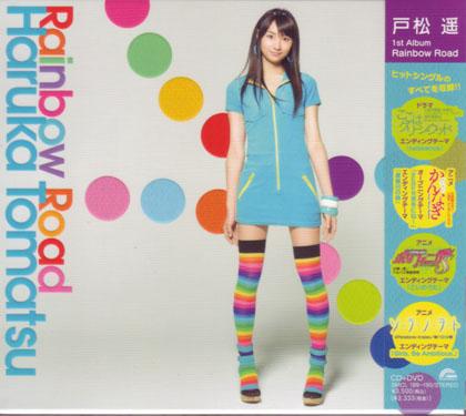 戸松遥 アルバムCD Rainbow Road DVD付き初回限定版 ライブグッズの画像