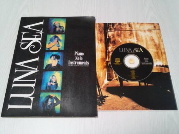 LUNA SEA楽譜CD付ピアノpianoソロINSTRUMENTSインストゥルメンツ