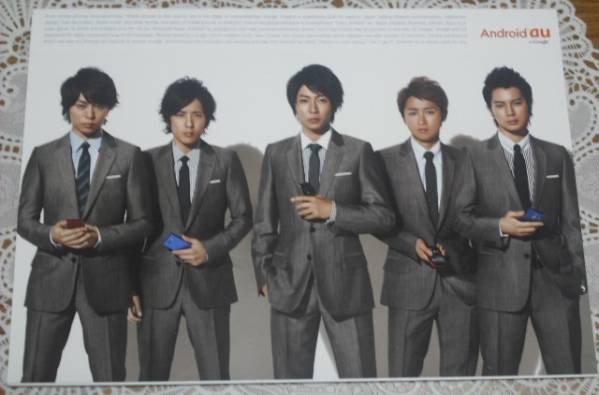 ■嵐 au アンドロイドカタログ 2011年 1冊