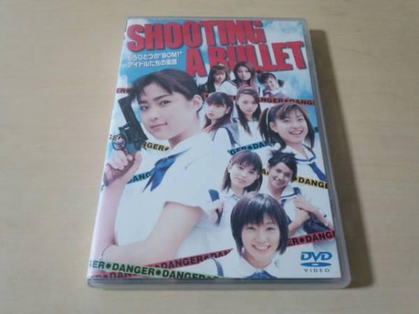 DVD「SHOOTING A BULLET」BOM小倉優子 小池栄子 乙葉 眞鍋かをり グッズの画像