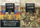 旧約聖書人名事典・新約聖書人名事典 東洋書林 2冊セット