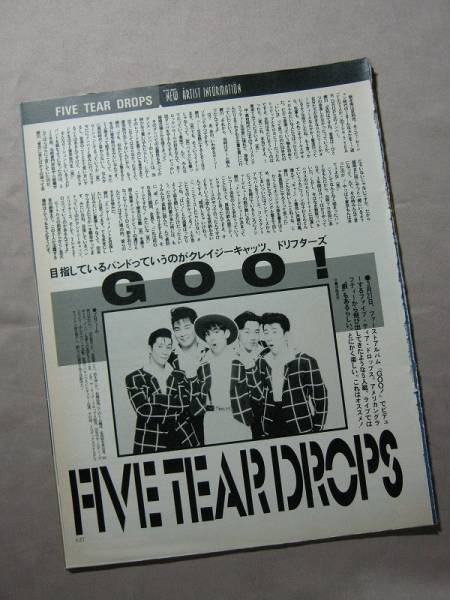 '92【メジャーデビュー】ティアドロップス ♯
