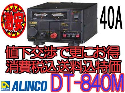 【大幅値下交渉】税送料込DT-840M c24% MAX40A DCDCコンバーター_画像1