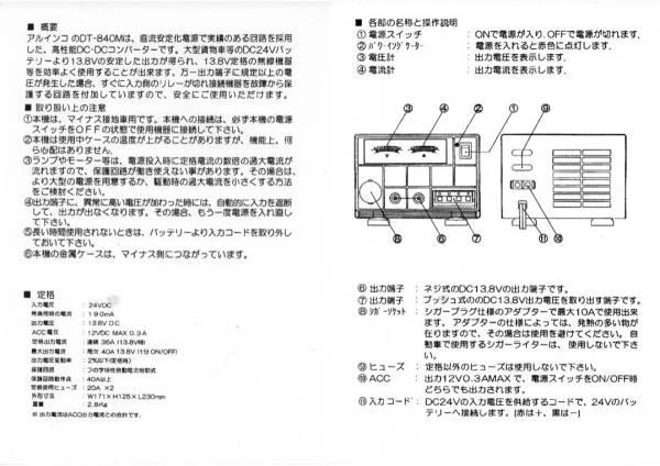 【大幅値下交渉】税送料込DT-840M c24% MAX40A DCDCコンバーター_画像2