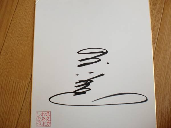 前川清 サイン
