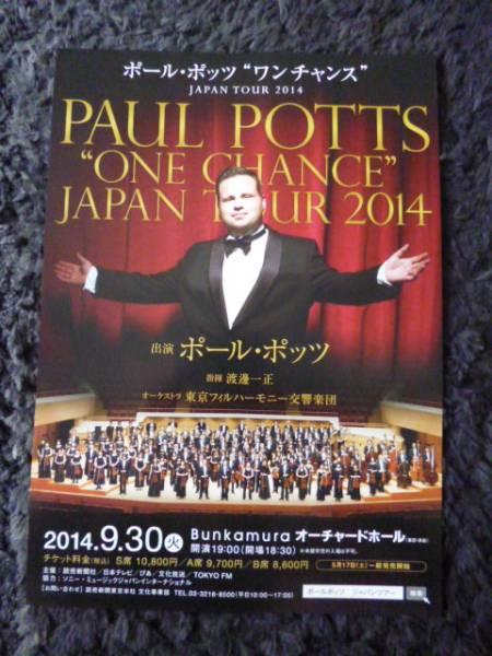 コンサートチラシ★ポール・ポッツ ワンチャンス 2014
