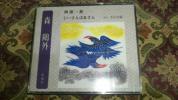 ◆◇新潮CD 森鴎外 阿部一族他1編 朗読:若山弦蔵 2CD◇◆