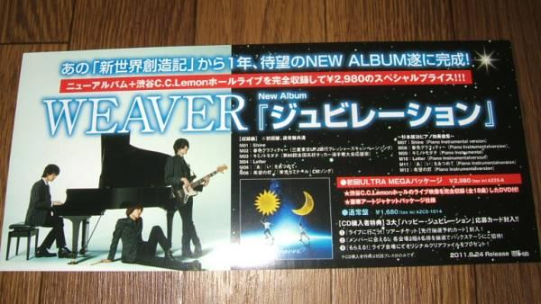 【ミニポスターF6】 WEAVER/ジュビレーション 非売品!