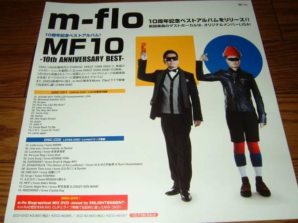 【ポスターHB】 m-flo/MF10-10th ANNIVERSARY BEST- 筒代不要!