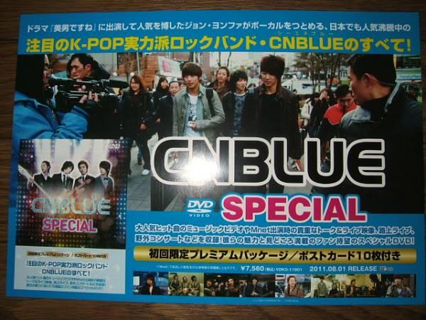【ミニポスターF15】 CNBLUE/SPECIAL 非売品!