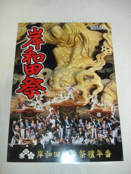 2010 年■だんじり 地車 彫刻 岸和田 祭 非売品 限定品_画像1