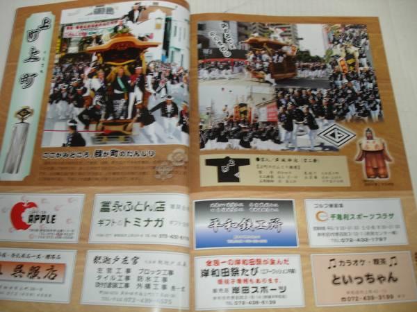 2010 年■だんじり 地車 彫刻 岸和田 祭 非売品 限定品_画像2