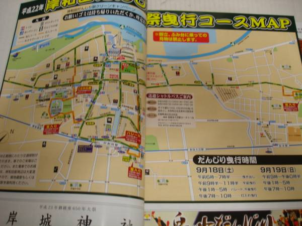 2010 年■だんじり 地車 彫刻 岸和田 祭 非売品 限定品_画像3