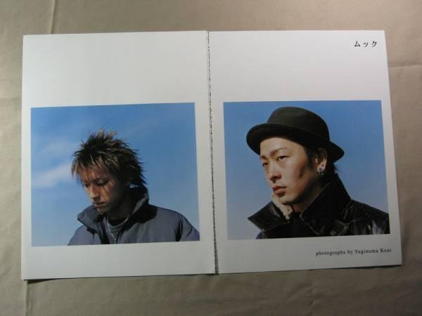 '04【バンドの内情や関係性】ムック ♯