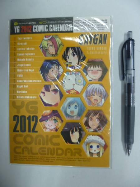 ヤングガンガン付録☆スペシャルコミックカレンダー☆2012
