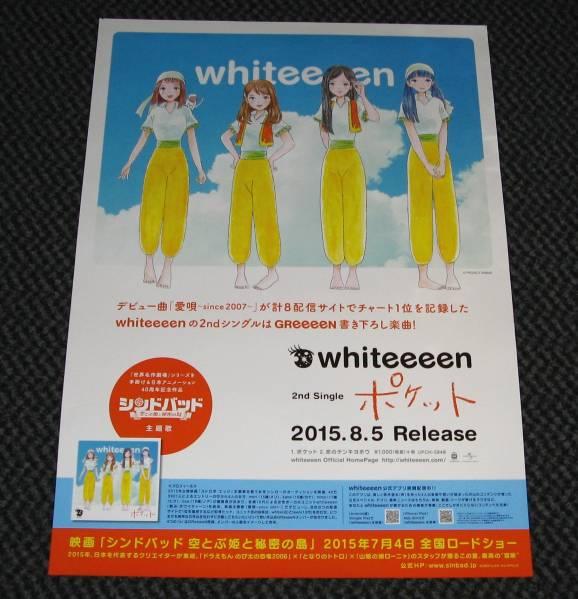 whiteeeen [ポケット] 告知ポスター