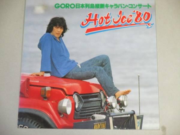 野口五郎 日本列島縦断キャラバンコンサート'80 パンフ