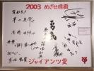 超特大 巨人軍 2003 原監督 桑田 上原 阿部 高橋 他直筆サイン額