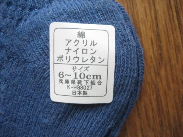 即決新品 ベビー用靴下 6~10cm 日本製 色選んで下さい/ソックス / 送料164円で発送可_画像3